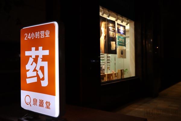 泉源堂在成都实现网格化布局,全面上线24小时药店服务