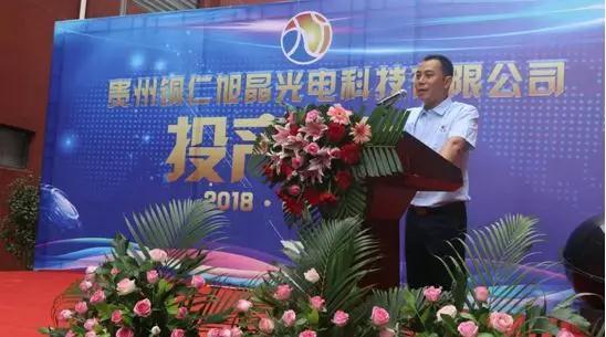 旭晶高端滤光片项目在贵州正式投产 全部建成后年产值达3亿元