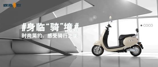 坚持品质路线,欧派电动车赋能品牌升级