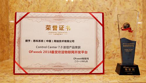 思科系统(中国)网络技术有限公司荣获维科杯?OFweek2018最受欢迎物联网开发平台奖