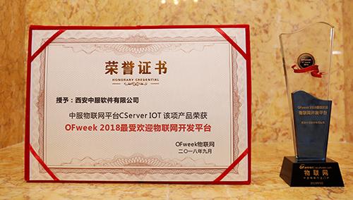 西安中服软件有限公司荣获维科杯?OFweek2018最受欢迎物联网开发平台奖