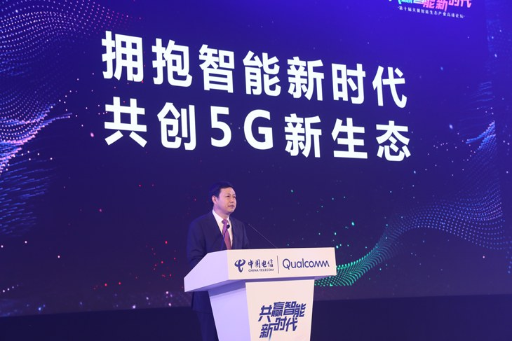 提出5G生态四点主张 中国电信牵头共创5G时代新生态