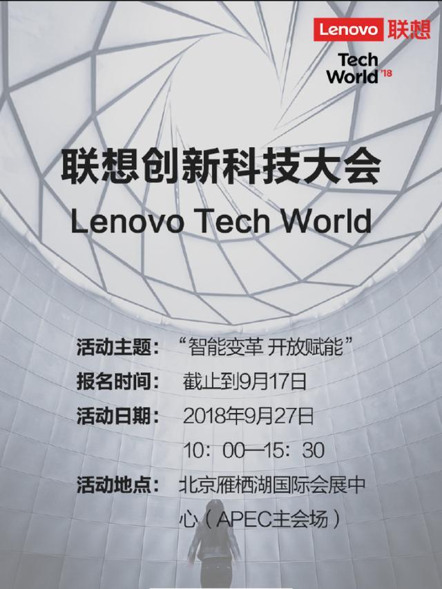 Tech World 2018在即 联想5G技术或成亮点