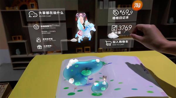 """淘宝微软HoloLens推出MR产品""""淘宝买啊"""":科幻般购物体验"""