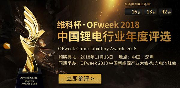 OFweek 2018 锂电行业年度评选  参评企业征集正式启动!