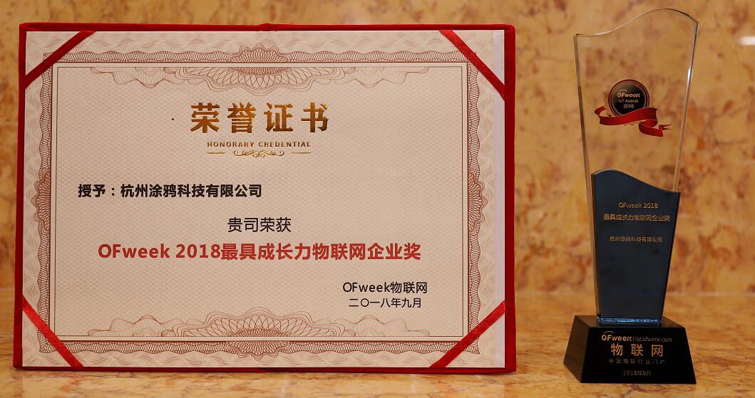 杭州涂鸦科技有限公司荣获维科杯·OFweek2018最具成长力物联网企业奖
