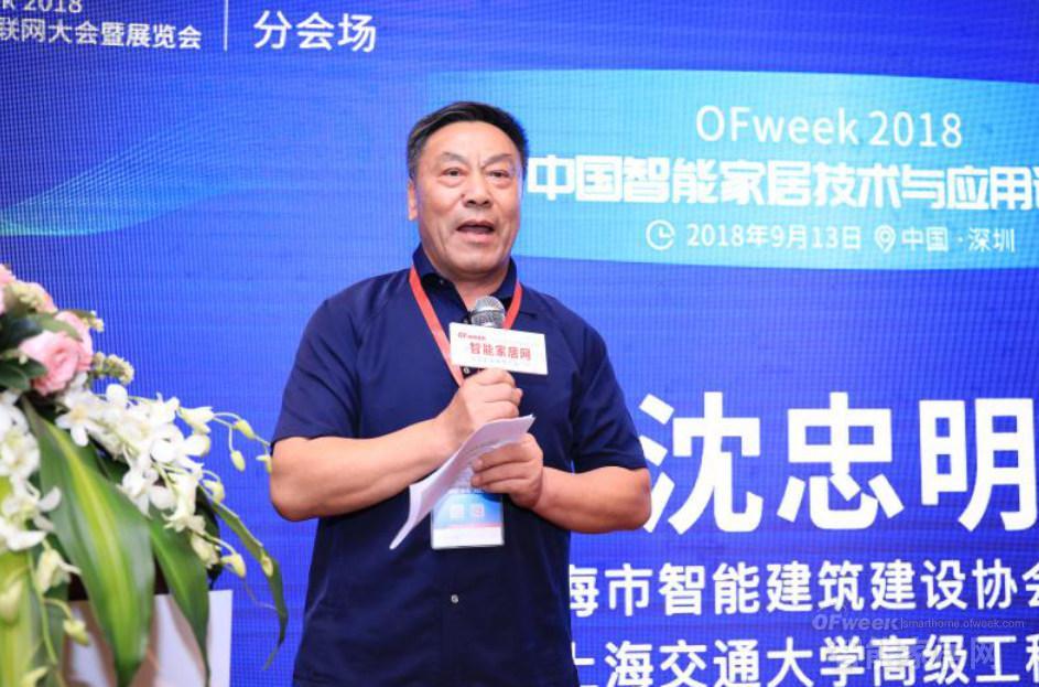 上海交大沈忠明:家居智能从产品走向服务