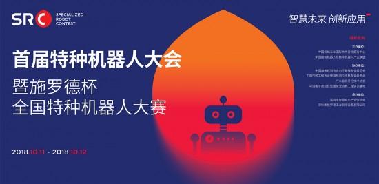 """首届""""施罗德杯""""全国特种机器人大赛开始报名啦!"""