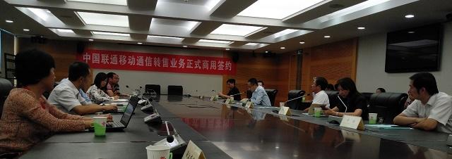 中国联通与中兴、联想等12家虚商签署移动转售正式商用协议