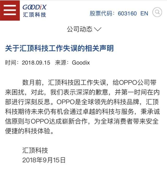 OPPO封杀汇顶科技的背后:一场供应链资源的争夺战