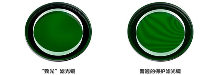 """渲染力优先 尼康""""致光""""保护滤光镜"""