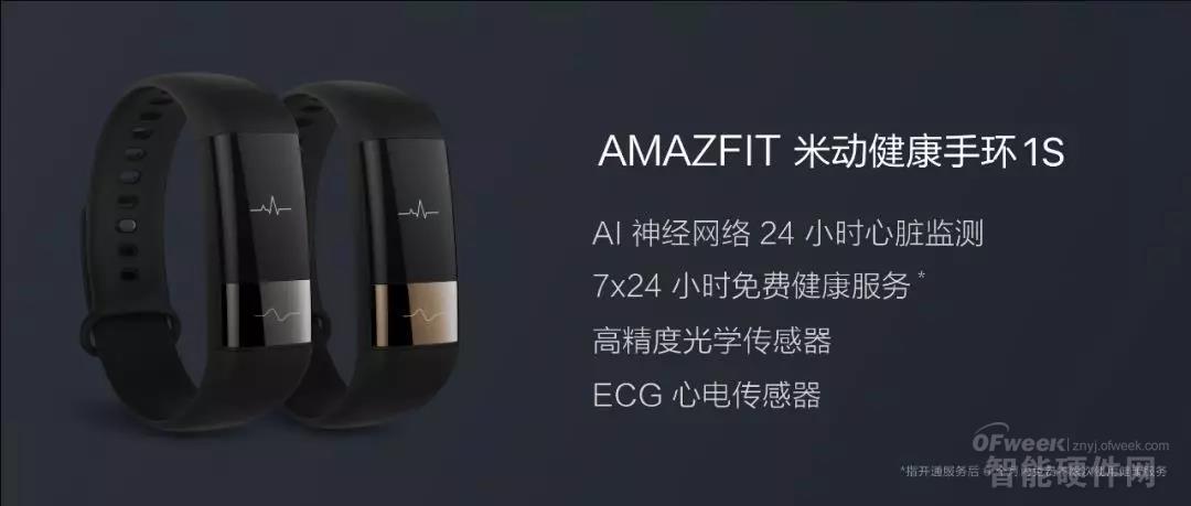 华米科技发布首款 Amazfit智能手表 米动健康手环1S