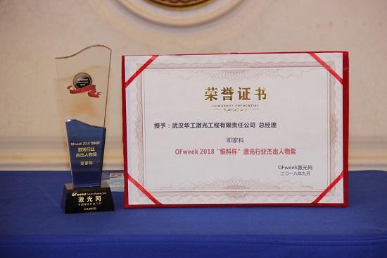 华工激光邓家科荣获OFweek 2018中国激光行业年度评选激光行业杰出人物奖
