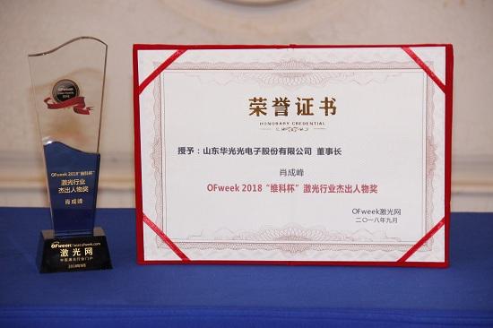 华光光电肖成峰荣获OFweek 2018中国激光行业年度评选激光行业杰出人物奖