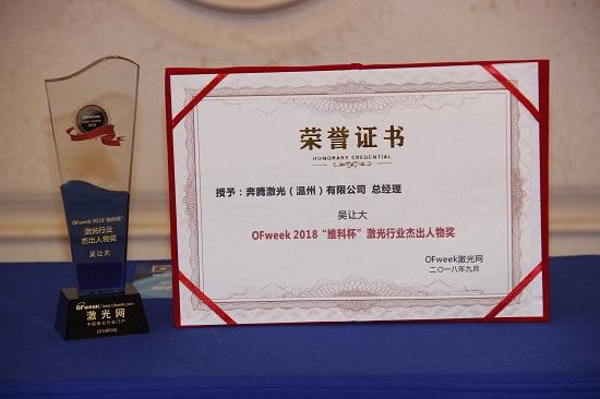 奔腾激光吴让大荣获OFweek 2018中国激光行业年度评选激光行业杰出人物奖