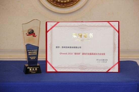 贝林激光荣获OFweek 2018中国激光行业年度评选最具成长力企业奖