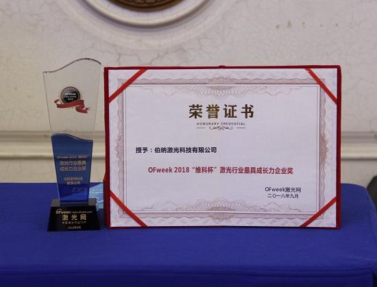 伯纳激光荣获ofweek 2018中国激光行业年度评选最具成长力企业奖