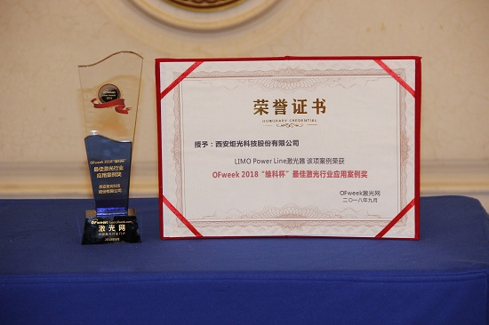 炬光科技荣获OFweek 2018中国激光行业年度评选最佳激光行业应用案例奖