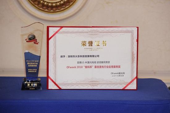 火乐科技荣获OFweek 2018中国激光行业年度评选最佳激光行业应用案例奖