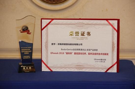邦德激光荣获OFweek 2018中国激光行业年度评选最佳激光元件、配件及组件技术创新奖