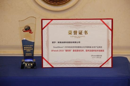 光库科技荣获OFweek 2018中国激光行业年度评选最佳激光元件、配件及组件技术创新奖