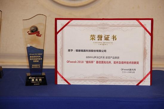 福晶科技荣获OFweek 2018中国激光行业年度评选最佳激光元件、配件及组件技术创新奖