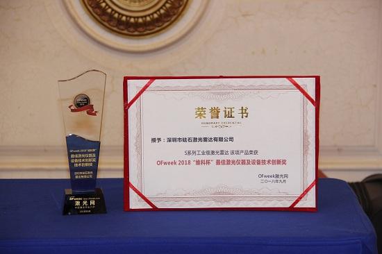 砝石激光荣获OFweek 2018中国激光行业年度评选最佳激光仪器及设备技术创新奖