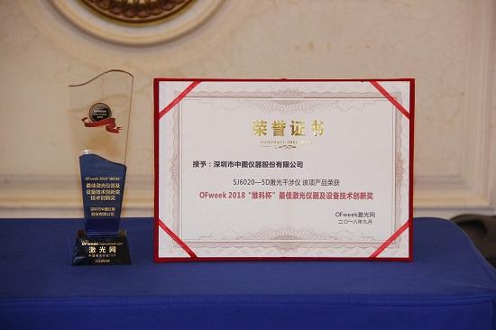 中图仪器荣获OFweek 2018中国激光行业年度评选最佳激光仪器及设备技术创新奖