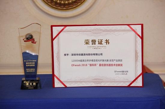 创鑫激光荣获OFweek 2018中国激光行业年度评选最佳激光器技术创新奖