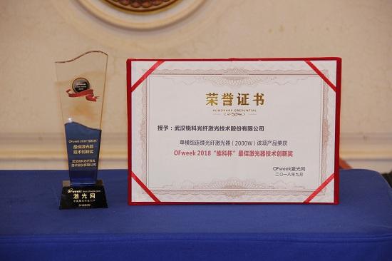 锐科激光荣获OFweek 2018中国激光行业年度评选最佳激光器技术创新奖
