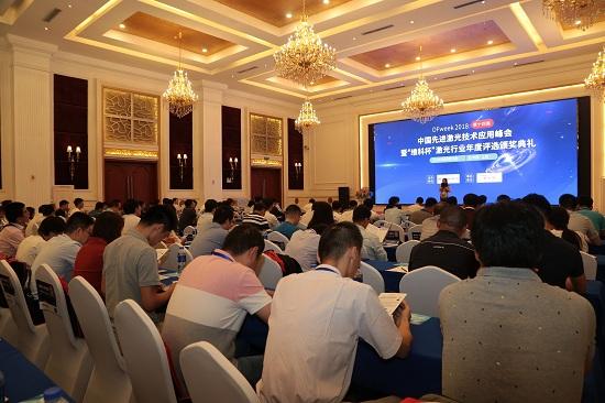 "OFweek 2018(第十四届)中国先进激光技术应用峰会暨""维科杯""年度评选颁奖典礼成功举办"