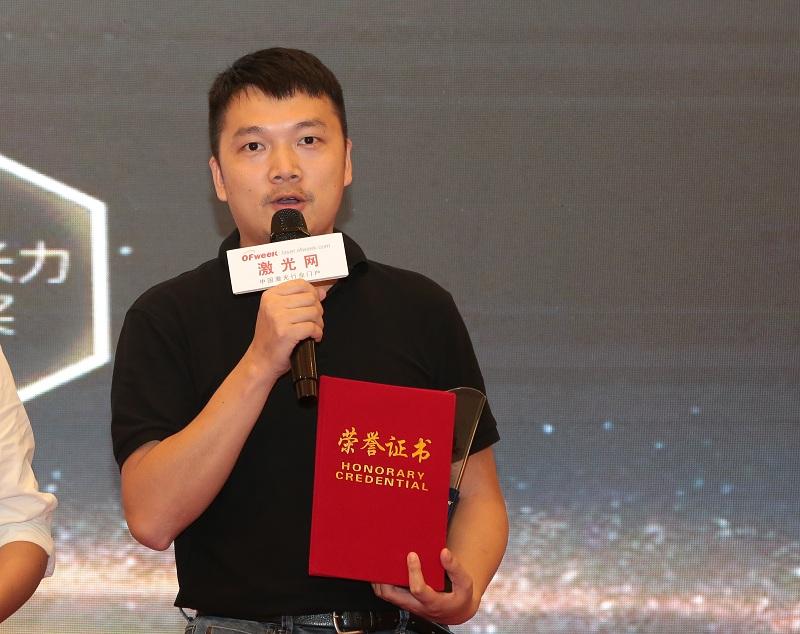 长光华芯荣获OFweek 2018中国激光行业年度评选最佳激光器技术创新奖