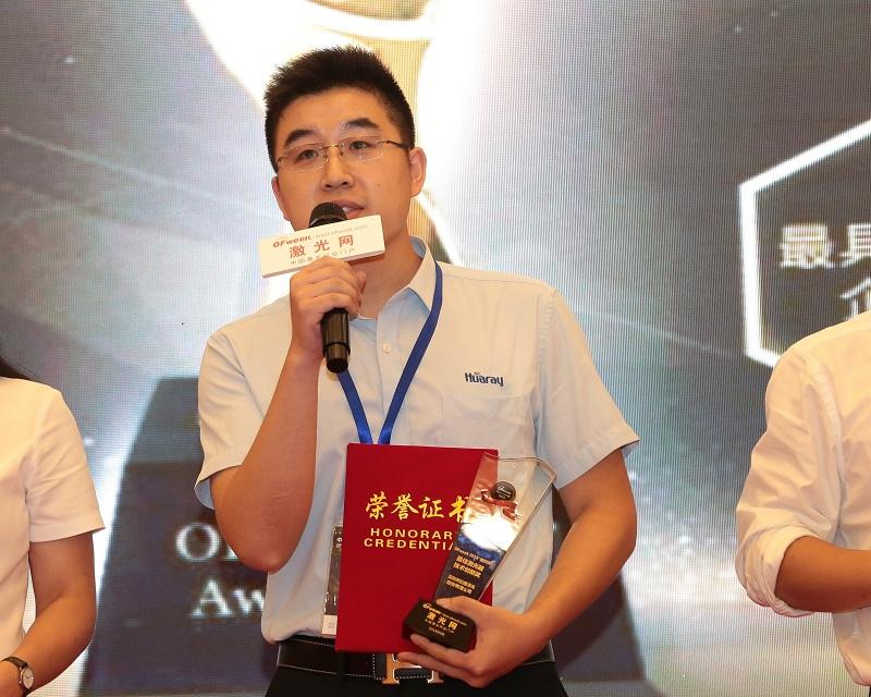华日激光荣获OFweek 2018中国激光行业年度评选最佳激光器技术创新奖