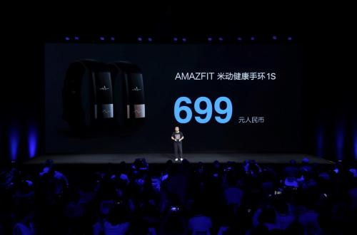 华米科技发布全球首颗可穿戴AI芯片