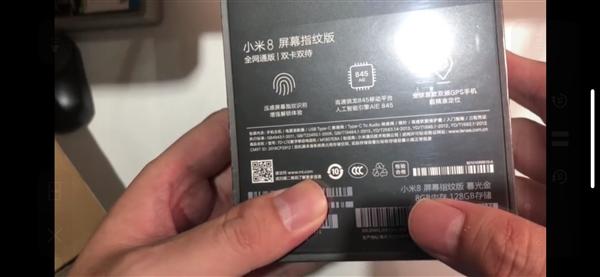 小米8屏幕指纹版包装盒现身:支持压感屏幕指纹识别