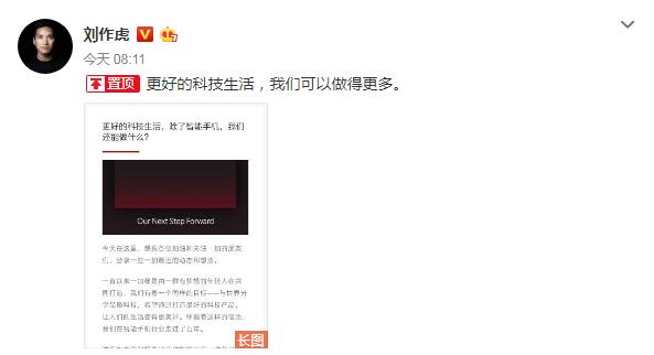 """刘作虎握着一加的""""矛"""" 能否攻下智能电视的城池"""