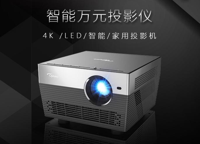 新品看市场走向 4K投影机跌破万元你会买么