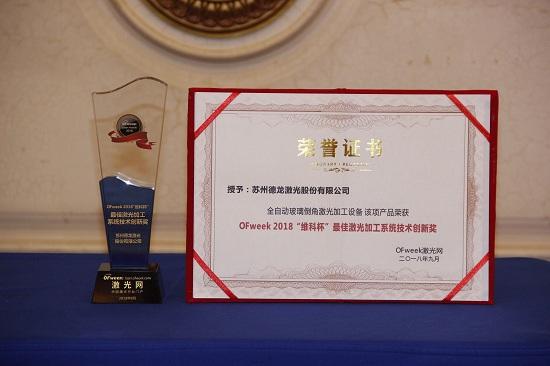 德龙激光荣获OFweek 2018中国激光行业年度评选最佳激光加工系统技术创新奖