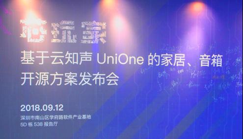 """""""芯玩家""""云知声Unione开源方案发布,传统家电企业或成为最大客户"""