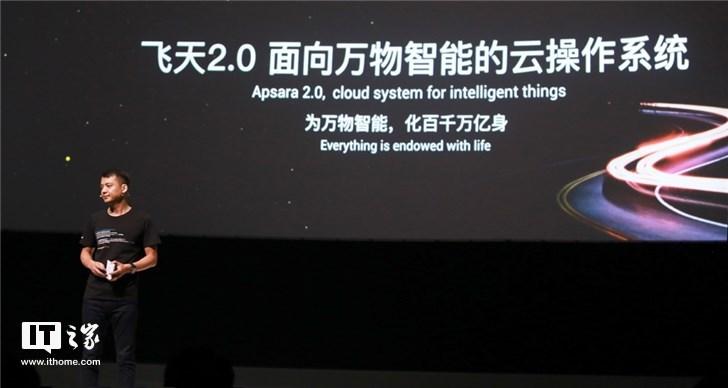 阿里云史上最大技术升级!正式发布飞天2.0云计算操作系统