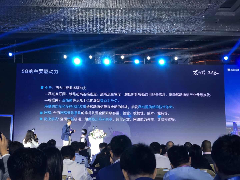 韦乐平谈5G:投资回报需要新思路 运营商须有新的业务收入来源