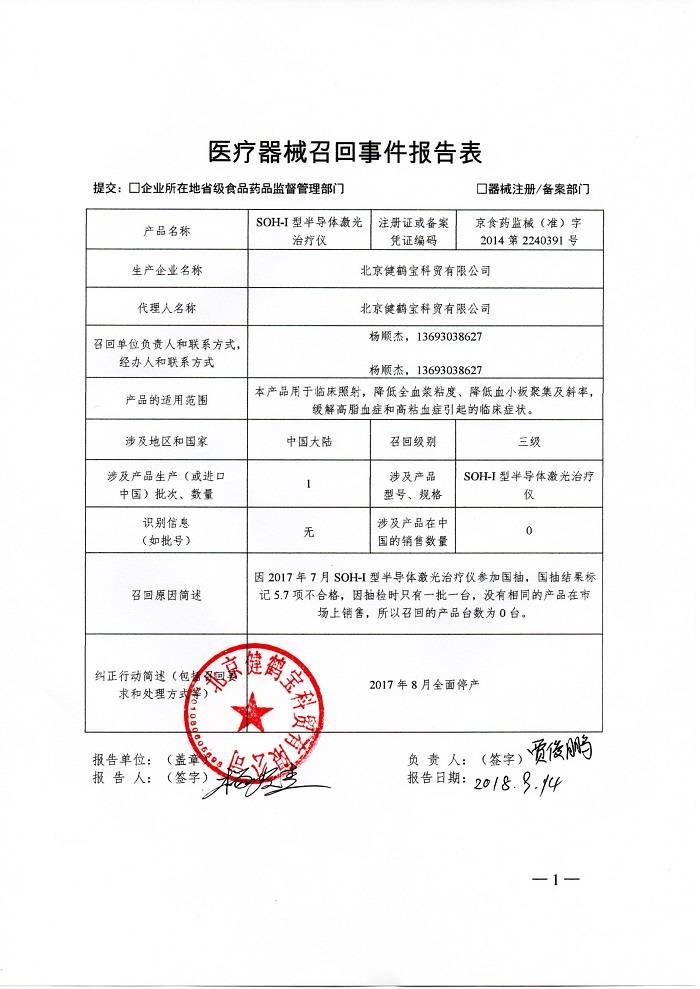 北京健鹤宝科贸有限公司召回SOH-I型半导体激光治疗仪