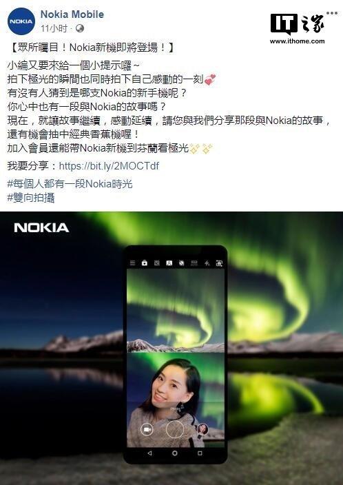诺基亚7.1 Plus显示面板现身:略微小于7 Plus