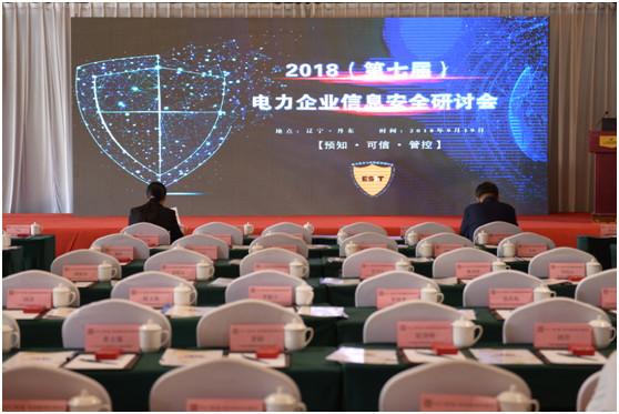 通付盾受邀出席2018电力企业信息安全研讨会 如何构建电力行业数字化安全框架