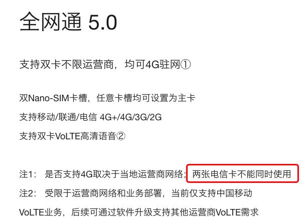电信下月起终止2G/3G手机入库:VoLTE终于要来了