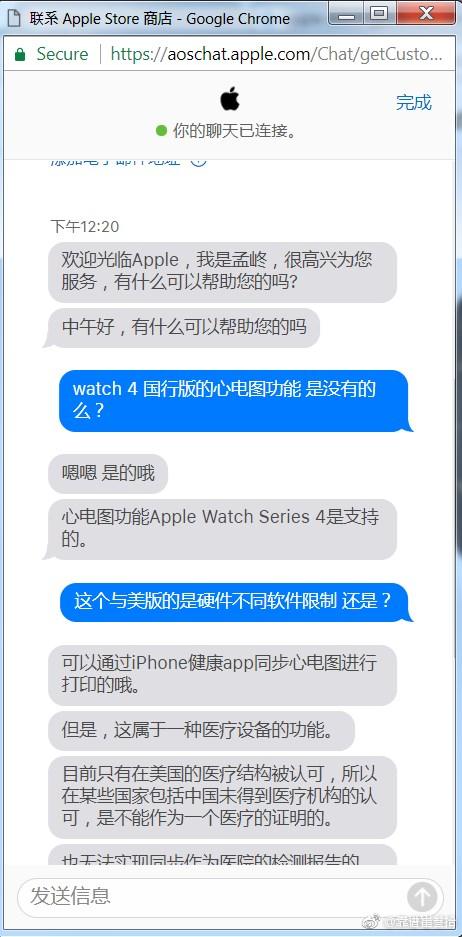 国行苹果Apple Watch Series 4支持心电图功能