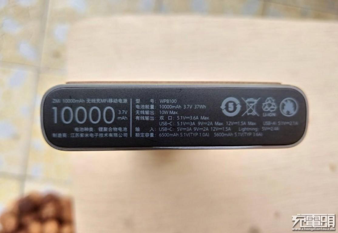 支持10W无线输出,ZMI紫米 10000mAh 无线充MFi移动电源