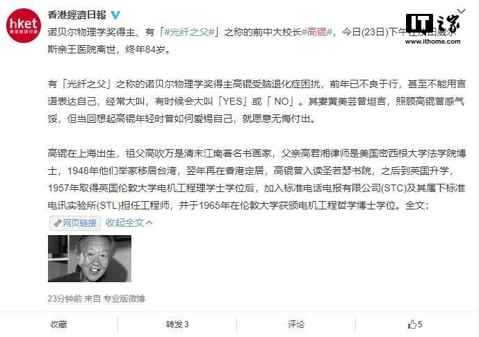 """华裔物理学家""""光纤之父""""高锟辞世 享年84岁"""