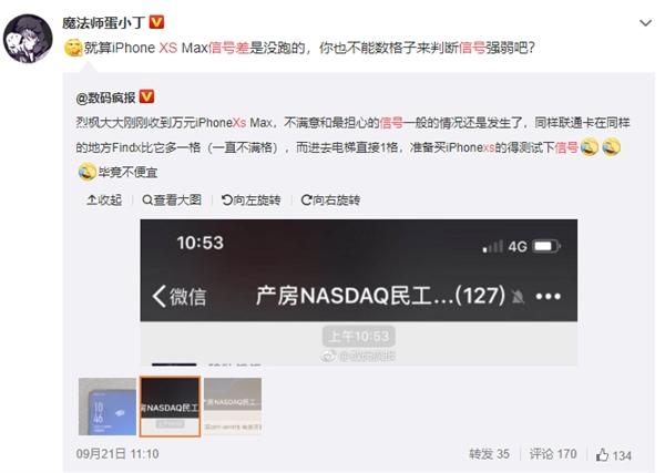 网友吐槽iPhone XS/Max信号差:Intel基带和苹果谁的锅?