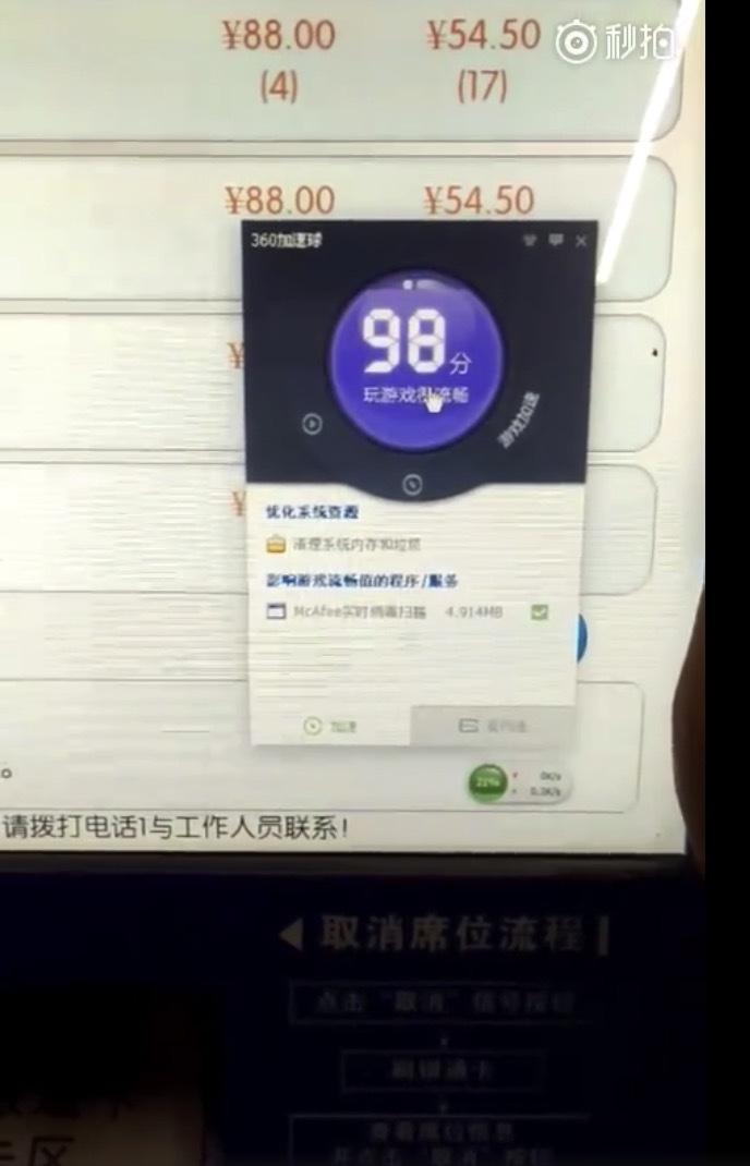 北京南站取票机出现360加速球